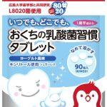 チュチュベビー おくちの乳酸菌習慣タブレット ヨーグルト風味 90粒入 10