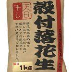 いこい 殻付落花生 (1kg×1袋)