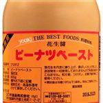 ユウキ ピーナツペースト(花生醤) 800g 5