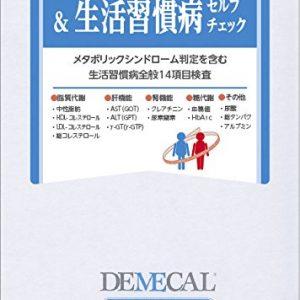 デメカル血液検査キット メタボリックシンドローム&生活習慣病セルフチェック