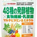 ディアナチュラスタイル 48種の発酵植物×食物繊維・乳酸菌