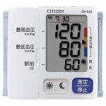 CITIZEN(シチズン) シチズン 電子血圧計 手首式 【医療機器】(CH658-WH) 2