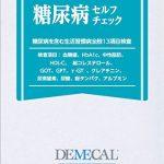 DEMECAL(デメカル)血液検査キット 生活習慣病+糖尿病セルフチェック