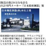 日本精密測器 手首式デジタル血圧計 WS-900 7