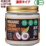 JASオーガニック認定 <濃厚> バージンココナッツオイル 有機認定食品 500ml  virgin coconut oil 低温圧搾一番搾り 9