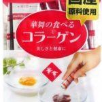 華舞の食べるコラーゲン スティック 30本入 6
