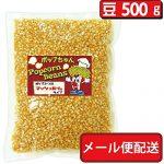 メール便送料込 ポップコーン豆マッシュルームタイプ 500g ( 約25人分 ) 12