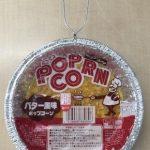 丸一製菓 ポップコーン 65g×20個