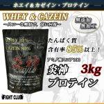 炎神プロテイン 3kg ホエイ&カゼイン 15