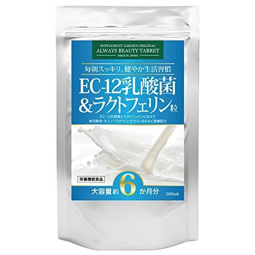 EC-12乳酸菌&ラクトフェリン粒 大容量約6ヶ月分