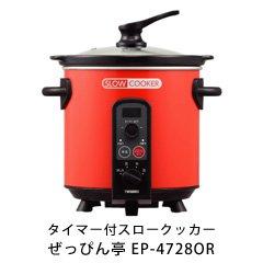 ツインバード タイマー付きスロークッカー ぜっぴん亭 EP-4728OR オレンジ 6