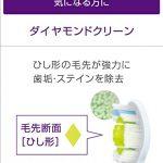 フィリップス 電動歯ブラシ用替ブラシ ソニッケアー ダイヤモンドクリーン スタンダードタイプ 4