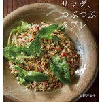 プチプチサラダ、つぶつぶタブレ: スムール、ブルグル、キヌアとたっぷりの野菜を使った 食感が楽しい惣菜とサラダ 5