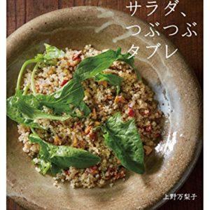 プチプチサラダ、つぶつぶタブレ: スムール、ブルグル、キヌアとたっぷりの野菜を使った 食感が楽しい惣菜とサラダ 3