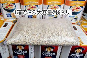 クエーカーオートミール 2.26kg×2袋 11