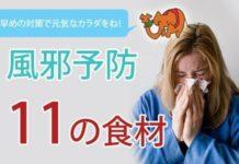 今日からできる風邪予防11の食材と生活習慣力