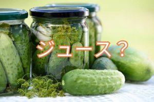 ピクルスジュースの栄養8つの利点