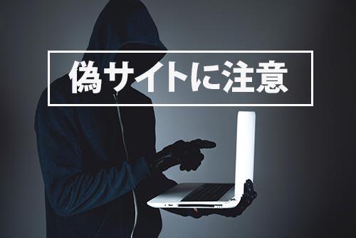 フィッシングサイト、偽サイトかどうか注意する方法